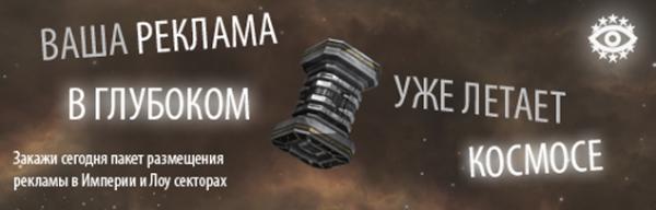 Реклама в космосе