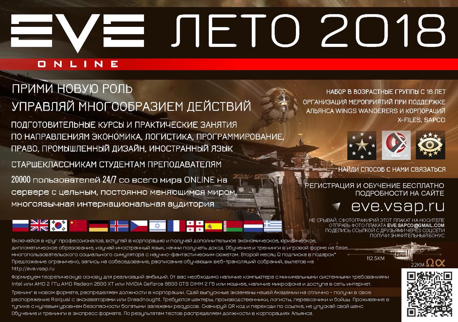 SAPCO рекрутер Альянса | EVE online